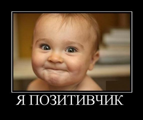 74015516_pozitiv.jpg