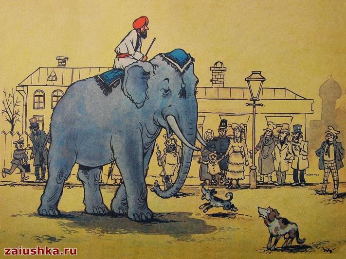 Слон-и-Моська-басня-картинка.jpg
