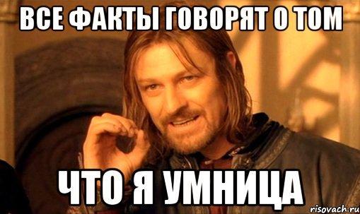 nelzya-prosto-tak-vzyat-i-boromir-mem_57502248_orig_.jpg