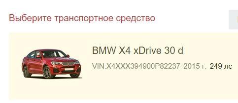 BMW f26.jpg